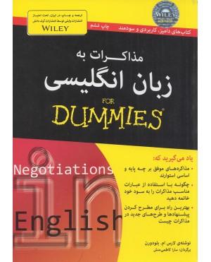 مذاكرات به زبان انگليسی
