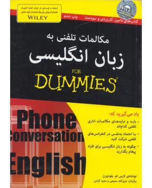 مكالمات تلفنی به زبان انگليسی
