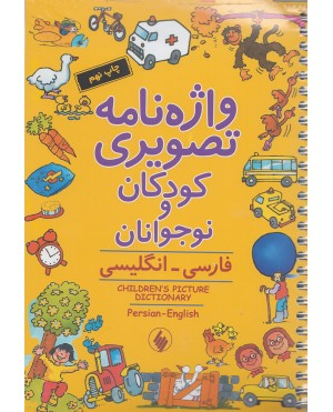واژه نامه تصويری کودکان و نوجوانان