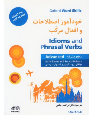 Idioms and Phrasal verbs(Advanced)