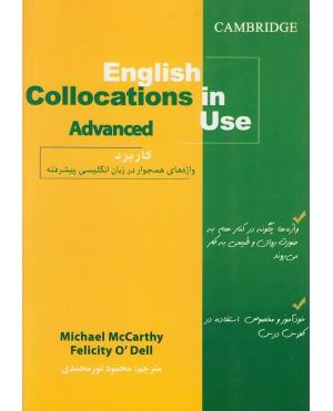 English Collocations in Use َ(Advanced)