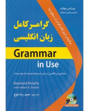 Grammar in Use گرامر كامل زبان انگليسی