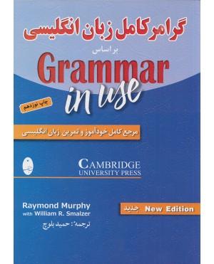 Grammar in Use گرامر كامل زبان انگليسی براساس