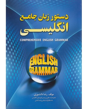 Comprehensive English Grammar دستور زبان جامع انگليسی