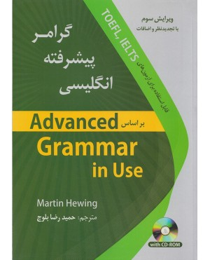 Advanced Grammar in use گرامر پيشرفته انگليسی بر اساس