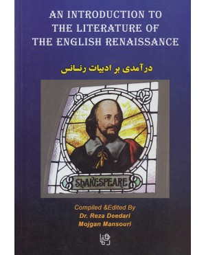 An Introduction to the literature of the English Renaissance