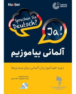 آلمانی بیاموزیم Wir lernen...
