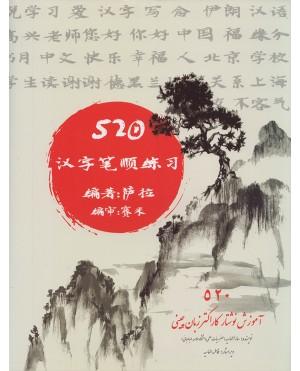 آموزش نوشتار کاراکتر زبان چینی 520