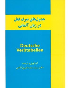 جدول های صرف فعل در زبان آلمانی Deutsche Verbtabellen