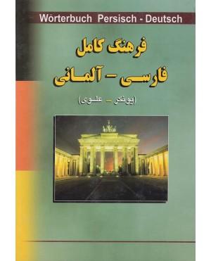 فرهنگ کامل فارسی-آلمانی Wörterbuch Persisch-Deutsch