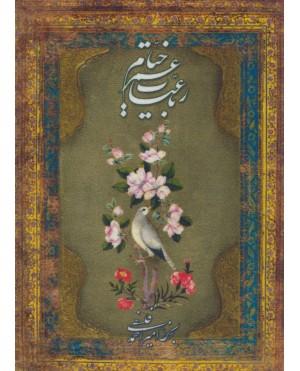رباعیات خیام Rubaiyat of Omar Khayyam