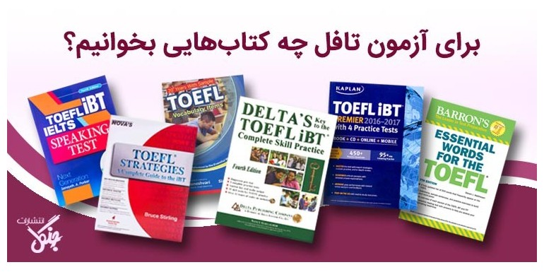 کتابها و منابع مفید برای آمادگی در آزمون TOEFL